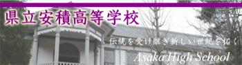 県立安積高等学校